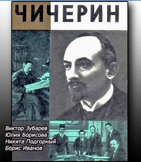 Чернышова Зоя - Чичерин