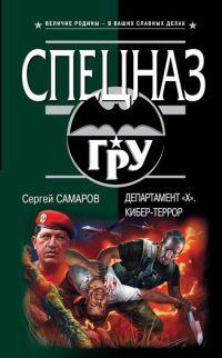 Департамент «Х». Кибер-террор - Сергей Самаров