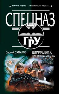 Департамент Х. Прощальная молитва - Сергей Самаров