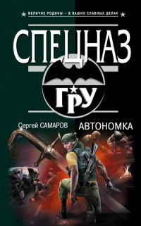 Автономка - Сергей Самаров