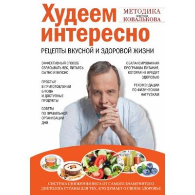 Ковальков Алексей - Худеем интересно. Рецепты вкусной и здоровой жизни