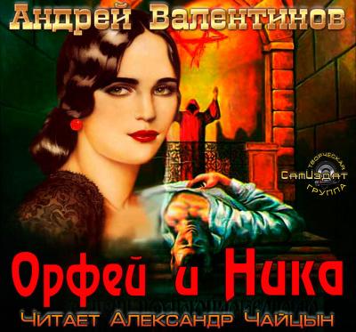 Валентинов Андрей - Орфей и Ника