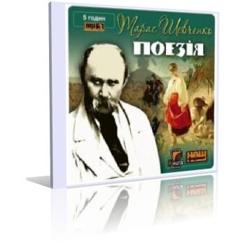 Шевченко Тарас - Кобзар. Поэзия