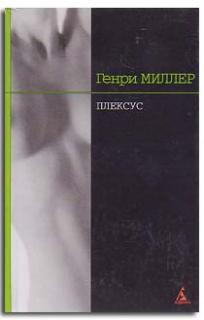 Генри Миллер - Плексус