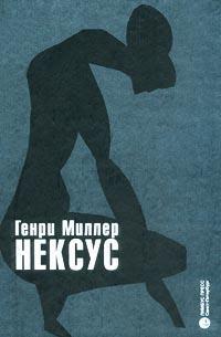 Миллер Генри - Нексус