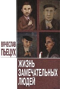 Пьецух Вячеслав - Жизнь замечательных людей
