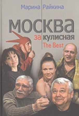 Райкина Марина - Москва закулисная