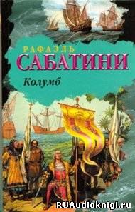 Сабатини Рафаэль - Колумб