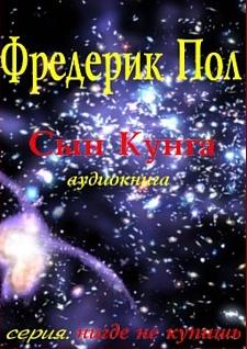 Пол Фредерик - Сын Кунга