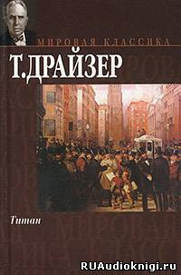 Драйзер Теодор - Титан