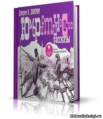 Джером К. Джером - Юмористические рассказы