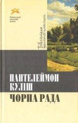 Кулиш Пантелеймон - Черная рада / Чорна рада