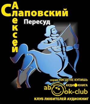 Слаповский Алексей - Пересуд