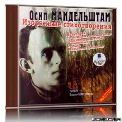 Мандельштам Осип - Избранные стихотворения