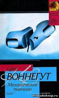 Воннегут Курт - Утопия 14, или Механическое пианино