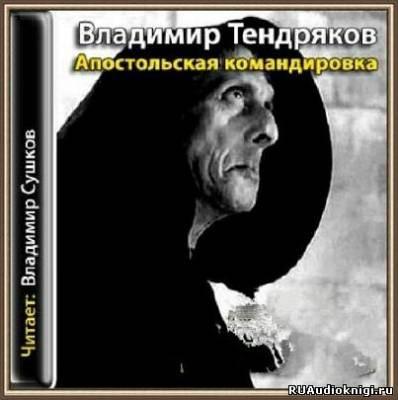 Тендряков Владимир - Апостольская командировка