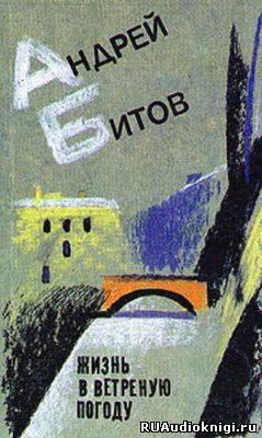 Битов Андрей - Жизнь в ветреную погоду