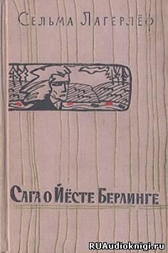 Лагерлеф Сельма - Сага о Йесте Берлинге