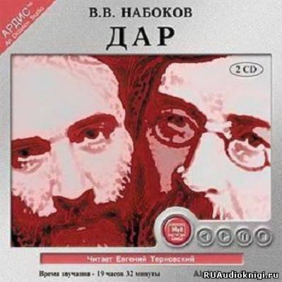 Набоков Владимир - Дар