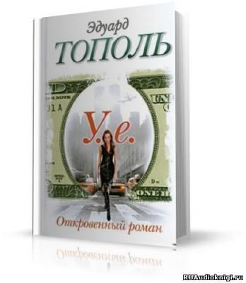 Тополь Эдуард - У.е. Откровенный роман