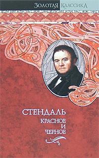 Стендаль Фредерик - Красное и черное