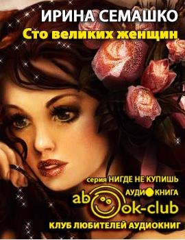 Семашко Ирина - 100 великих женщин