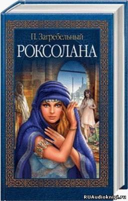 Загребельный Павел - Роксолана