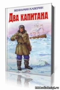 Каверин Вениамин - Два капитана
