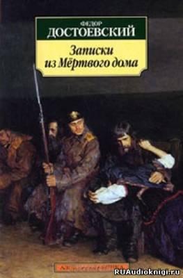 Достоевский Федор - Записки из мертвого дома