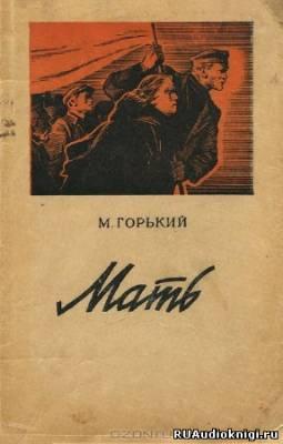 Горький Максим - Мать