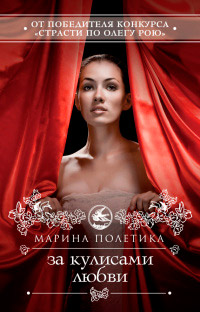 За кулисами любви - Марина Полетика