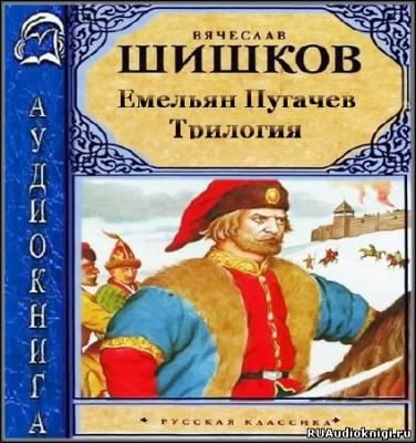Шишков Вячеслав - Емельян Пугачев