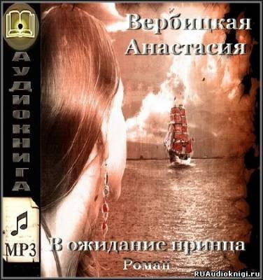 Вербицкая Анастасия - В ожидании принца