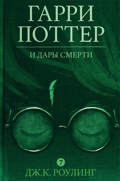 Роулинг Джоан - Гарри Поттер и Дары Смерти