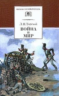 Толстой Лев - Война и мир
