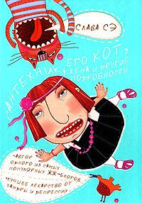 Сэ Слава - Сантехник, его кот, жена и другие подробности