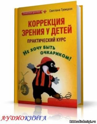 Троицкая Светлана - Коррекция зрения у детей. Практический курс