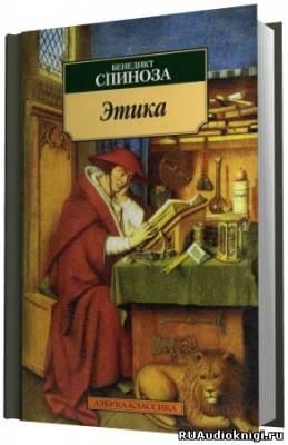 Спиноза Бенедикт - Этика. Философия