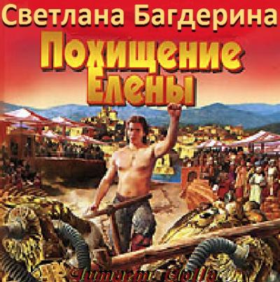 Багдерина Светлана - Похищение Елены