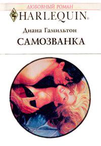 Самозванка - Диана Гамильтон
