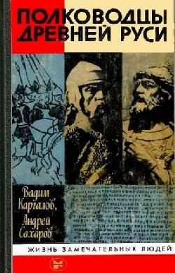 Сахаров Андрей - Владимир Мономах