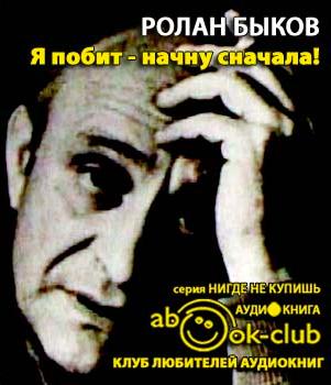 Быков Ролан - Я побит - начну сначала