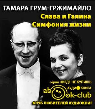 Грум-Гржимайло Тамара - Слава и Галина: Симфония жизни