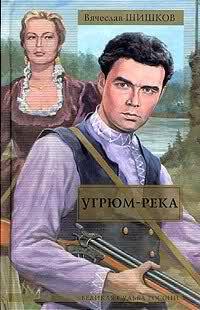 Шишков Вячеслав - Угрюм-река