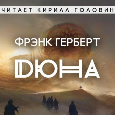 Герберт Фрэнк - Дюна