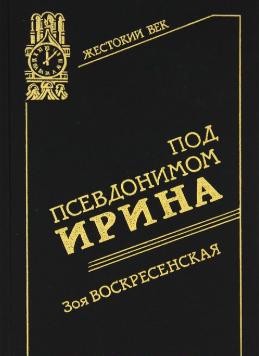 Воскресенская Зоя - Под псевдонимом Ирина