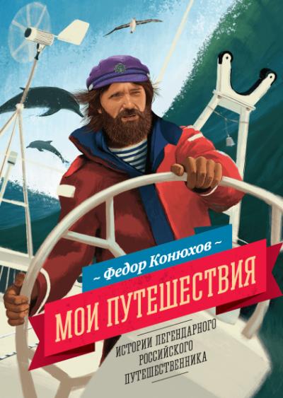 Конюхов Фёдор - Мои путешествия