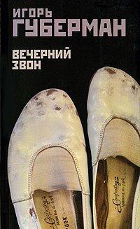 Губерман Игорь - Вечерний звон