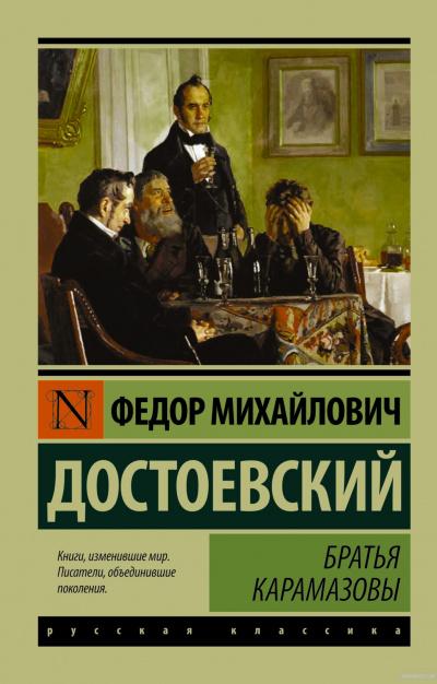 Достоевский Фёдор - Братья Карамазовы