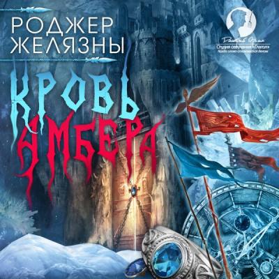 Желязны Роджер - Кровь Амбера